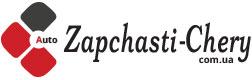 Бережаны магазин Zapchasti-chery.com.ua